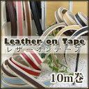 ◆INAZUMA 15mm幅レザーオンテープ 10m巻 BT−1514◆アクリル 合成皮革/アクリルテープ/コード/持ち手用