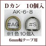 ◆6mm幅テープ用Dカン(AK−6−8)10個入◆INAZUMA