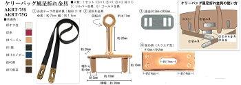 ◆ケリーバッグ風足折れ金具1セット全長約75cm◆INAZUMA
