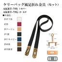 ◆ケリーバッグ風足折れ金具セット テープ全長約75cm AKRT-75◆INAZUMA バッグ制作用
