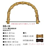 ◆イナズマ竹持ち手BB-13高さ11cm×横幅16.5cm◆INAZUMAバッグ持ち手Bamboo