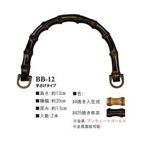 ◆イナズマ 竹持ち手 BB-12 高さ13cm×横幅20cm◆INAZUMA バッグ持ち手