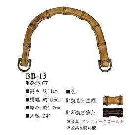 ◆イナズマ 竹持ち手 BB-13 高さ11cm×横幅16.5cm◆INAZUMA バッグ持ち手 Bamboo