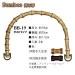 ◆イナズマ竹持ち手BB-19高さ19cm×横幅25cm◆INAZUMAバッグ持ち手