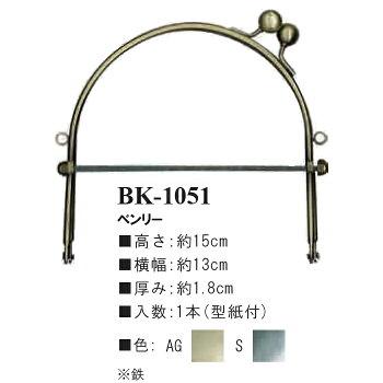 ◆ベンリーBK-1051高さ約15cm×横幅約13cm◆INAZUMAパーティーバッグ制作用ベンリー口金型紙付き
