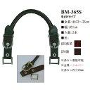 ◆本革持ち手 長さ33〜36cm BM-365S ◆INAZUMA 着脱可能/バッグ制作用バッグハンドル...