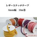 ◆INAZUMA レザーステッチテープ6mm幅 徳用約10m巻 BT−0687◆イナズマ 合成皮革/ストラップ用