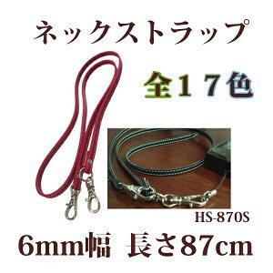 ◆イナズマ ネックストラップ 1本入 HS-870S 全長約87cm 幅約0.6cm◆INAZUMA デジカメポーチやiPodケースの持ち手や携帯ストラップにも。IDカードホルダー