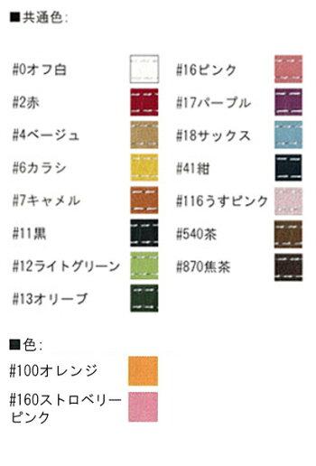 ◆INAZUMAレザーオンテープ