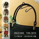 INAZUMA合成皮革持ち手約30cm(YAK-3010)