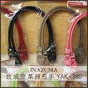 ◆INAZUMA 合成皮革持ち手 約38cm(YAK-380)◆イナズマ合皮バッグハンドル 手作りバッグ/オリジナル/手芸
