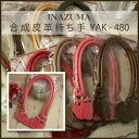 ◆合成皮革持ち手 YAK-480 約48cm(持ち手部分約39cm)◆INAZUMA イナズマ合皮バッグハンドル 手作りバッグ