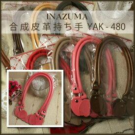 ◆INAZUMA YAK-480 合成皮革持ち手 約48cm(持ち手部分約39cm)◆イナズマ合皮バッグハンドル 手作りバッグ/手芸