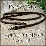 INAZUMA合成皮革持ち手約110cm(YAS-1011)ショルダータイプ