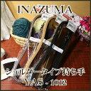 合成皮革持ち手◆イナズマYAS−1012 ショルダータイプ 120cm◆INAZUMA