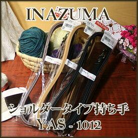 合成皮革持ち手◆イナズマ YAS-1012 ショルダータイプ 120cm◆INAZUMA