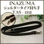 INAZUMA合成皮革持ち手約120cm(YAS-1512)ショルダータイプ