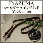 INAZUMA合成皮革持ち手約130cm(YAS-1513)ショルダータイプ