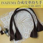 INAZUMA合成皮革持ち手:40cm(YAR-4021)◆