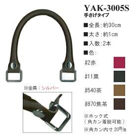 合成皮革持ち手◆イナズマ YAK-3005S ホック式角カン 長さ30cm ◆INAZUMA 着脱可能/バッグ制作用バッグハンドル/ビジネスバッグの修理交換/合成皮革2本入/付け替え可