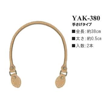合成皮革持ち手約38cm(YAK-380)
