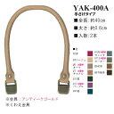 合成皮革持ち手◆INAZUMA 約40cm(YAK-400A・S)◆イナズマ合皮バッグハンドル 手作りバッグ/オリジナル/手芸/くわえ金具