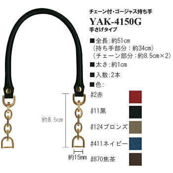 ◆チェーン付・ゴージャス持ち手(手さげタイプ)YAK-4150G長さ51cm◆INAZUMAゴールドチェーン付持ち手