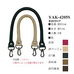 ◆INAZUMA合成皮革持ち手約42cm(YAK-4205S)◆