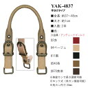 ◆合成皮革持ち手 イナズマYAK-4837 ホック式 長さ37〜48cm  ◆INAZUMA 着脱可能/バッグ制作用バッグハンドル/ビ…