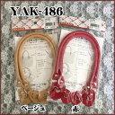◆INAZUMA 合成皮革持ち手 約48cm(YAK-486)◆イナズマ合皮バッグハンドル 手作りバッグ/オリジナル/手芸