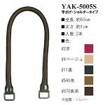 合成皮革持ち手◆イナズマYAK−5005Sホック式(各カン)長さ50cm◆