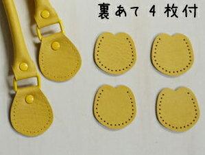 ◆INAZUMA合成皮革持ち手約46cm(YAK-590)◆イナズマ合皮バッグハンドル手作りバッグ/オリジナル/手芸