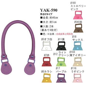◆INAZUMA合成皮革持ち手約46cm(YAK-590)◆イナズマ