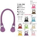 ◆INAZUMA 合成皮革持ち手 全長約46cm(YAK-590)裏あて4枚付◆イナズマ合皮バッグハンドル カラフル バッグ