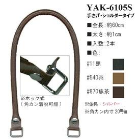 ◆合成皮革持ち手 イナズマ YAK-6105S ホック式角カン 長さ60cm ◆INAZUMA 着脱可能/バッグ制作用バッグハンドル/ビジネスバッグの修理交換/合成皮革2本入/付け替え可