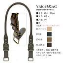 ◆合成皮革持ち手 イナズマYAK-6552AG ホック式 長さ55〜68cm  ◆INAZUMA 着脱可能/バッグ制作用バッグハンドル/ビ…
