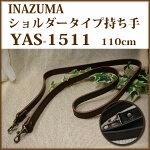 ◆イナズマYAS−1511ショルダータイプ長さ110cm◆INAZUMA【RCP】【HLS_DU】02P05Sep15