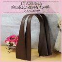 合成皮革持ち手◆イナズマYAS−4832 長さ48cm◆INAZUMA