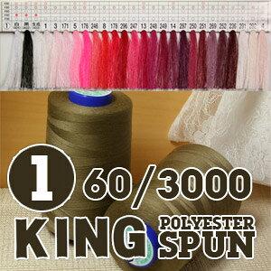 キングスパン60番3000m巻 色区分1 白・黒・生成◆スパンミシン糸 フジックス 普通地用 手芸