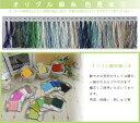 在庫処分◆オリヅル絹地縫い糸(手縫い糸)9号/40m 21〜40◆絹糸