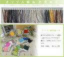 在庫処分◆オリヅル絹地縫い糸(手縫い糸)9号/40m 63〜85◆絹糸