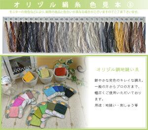 在庫処分◆オリヅル絹地縫い糸(手縫い糸)9号 40m 63〜85◆絹糸