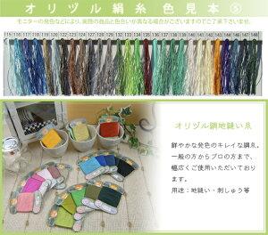 在庫処分◆オリヅル絹地縫い糸(手縫い糸)9号 40m 133〜153◆絹糸