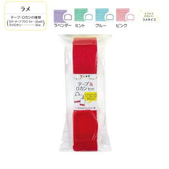 ◆テープ&Dカンセット(ラメ入り)◆アクリルテープ1.5mDカン1個