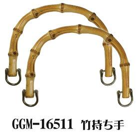 ◆竹持ち手 GGM-16511 高さ12cm×横幅15.5cm◆バンブー持ち手 クラフトハンドル