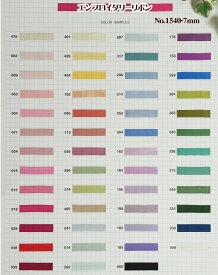 ◆木馬 No.1540-7mm エンブロイダリーリボン 幅約7mm◆MOKUBA 刺しゅう用リボン/リボン刺しゅう/無地/手芸/刺繍リボン/日本製/ribbon embroidery
