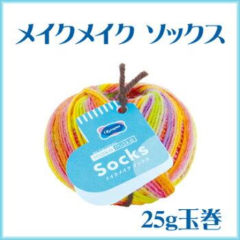 ◆メイクメイクソックス25g3玉パック◆オリムパス(Olympus)