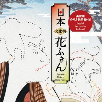 ◆オリムパス:SK-396浮世絵美人画(UKIYO-EACTOR)◆初級花ふきん図案プリント済み