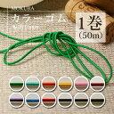 ◆カラーゴム(No.7401)約1.5mm幅(1巻:50m)◆日本製/木馬(MOKUBA)シュシュ用ゴム