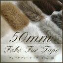 ◆木馬フェイクファーテープ #2100(無地)50mm幅 メートル単位のカット販売◆装飾リボン 生地/MOKUBA/手/生地